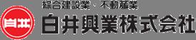 総合建設業・不動産業 白井興業株式会社